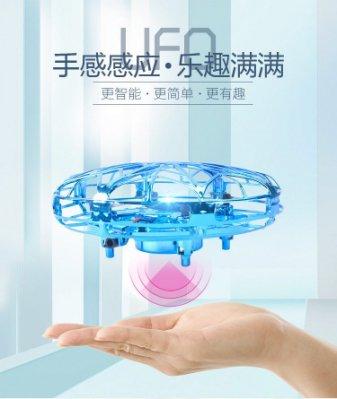 新玩意! 手勢感應 自動避障 懸浮 飛碟UFO感應飛行器 四軸 定高  飛機 船 無人機 可參考
