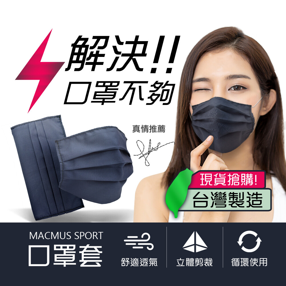 macmus現貨 口罩保護套透氣台灣製造增加口罩使用壽命可重複清洗