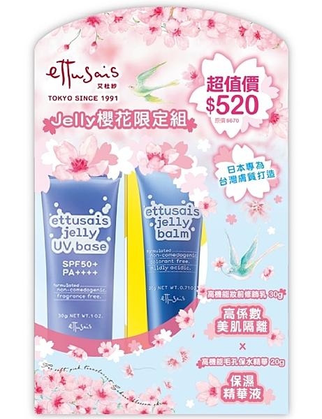 艾杜紗 Jelly櫻花限定組 (妝前修飾乳30g +毛孔保水精華20g)