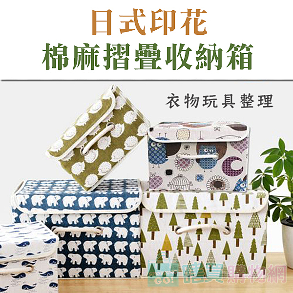 日式印花棉麻摺疊收納箱 收納籃 掀蓋 整理箱 衣物玩具