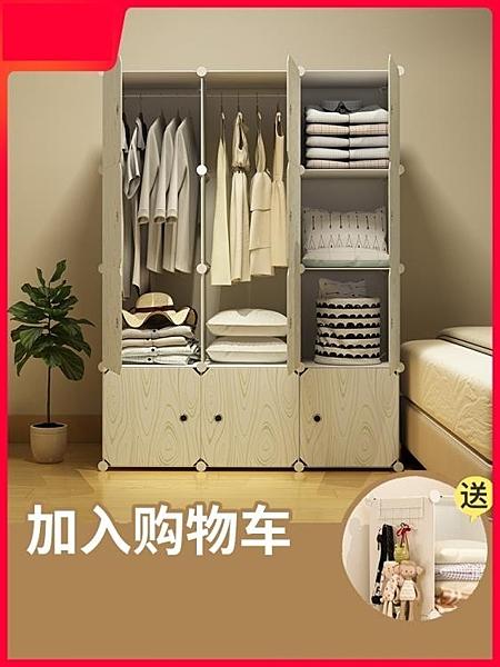 衣櫃簡易衣櫃組裝折疊宿舍用大人衣櫥小型塑料出租房現代簡約布收納櫃 LX 智慧e家