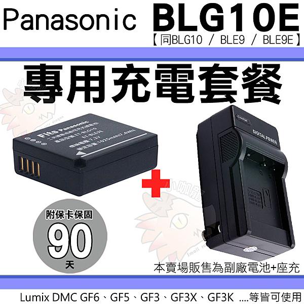 充電套餐 Panasonic BLG10 BLG10E BLE9 BLE9E 充電套餐 充電器 座充 副廠電池 電池 Lumix DMC GF6 GF5 GF3 GF3X GF3K