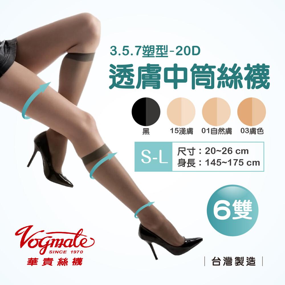 透膚中筒絲襪 黑絲襪 膝下 中筒絲襪 ol絲襪 透膚絲襪 耐勾絲襪 塑型絲襪 型號:661fav