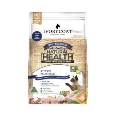 澳洲IVORY COAT澳克騎士-成長發育-幼貓食譜-無穀優選雞 3kg/6.6lbs(贈咖啡卷*1張)(效期:2021.12.04)