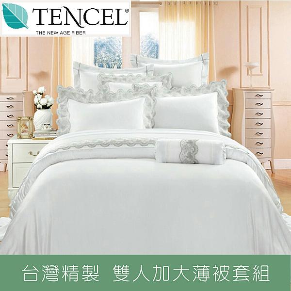【艾瑪-白】100%天絲.雙人加大床包薄被套組6*6.2 全程台灣印染精製