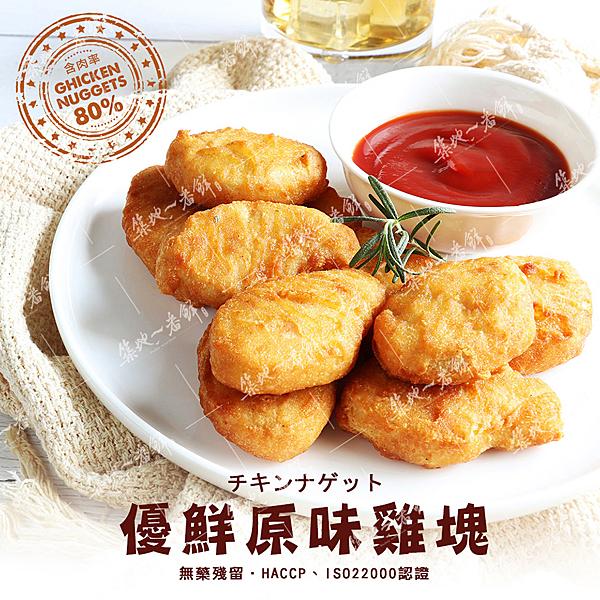 【屏聚美食】量販包優鮮原味雞塊1包(1kg/包)-任選_加購第2組↘250元