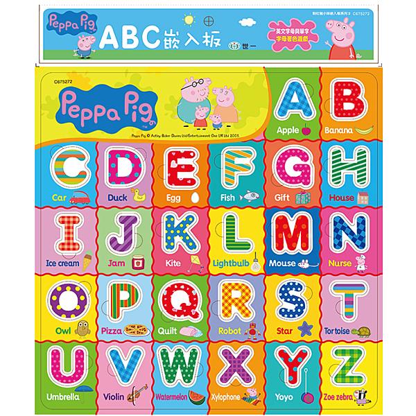 世一 粉紅豬小妹ABC嵌入板