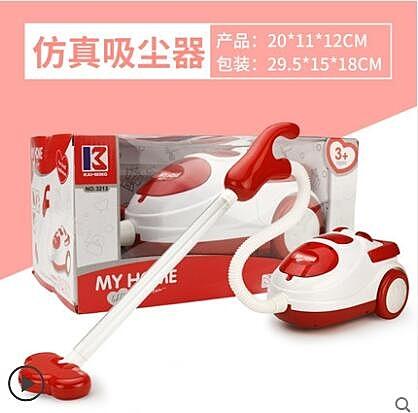 兒童大號家電過家家玩具電動吸塵器洗衣機冰箱女孩仿真 花樣年華