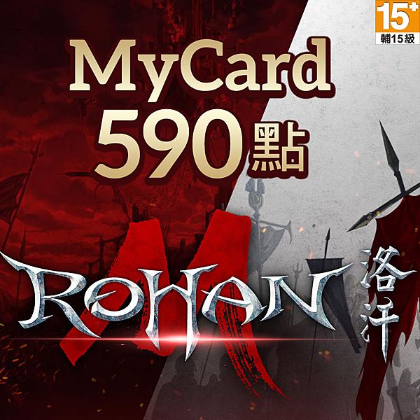 【綠蔭-全店免運】點數卡-MyCard 洛汗M專屬卡 590點