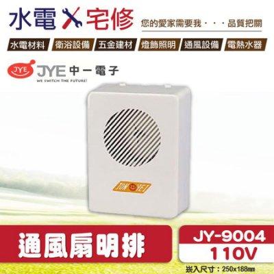 特價289元!中一電工 明排 浴室通風扇JY-9004 排風扇 通風機 另有阿拉斯加 樂奇 台達電 換氣扇-【水電宅修】