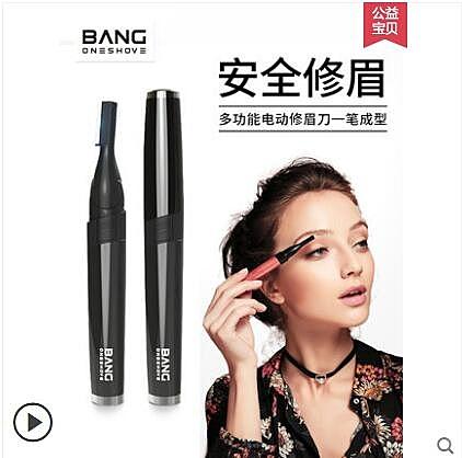 電動修眉刀嬰兒剃頭刀男女剃眉神器刮眉安全型眉毛修剪 快速出貨