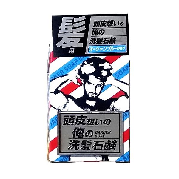 日本製/日本 俺 男士古龍水洗髮皂60g/適用去油清爽膨鬆造型/日本型男專屬用品/硬質皂耐洗