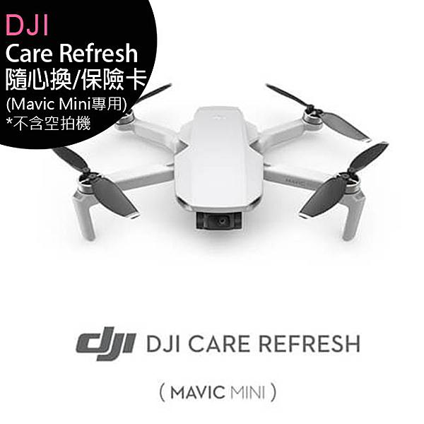 【售完為止】DJI Care Refresh隨心換/換新計畫/保險卡( Mavic Mini專用)