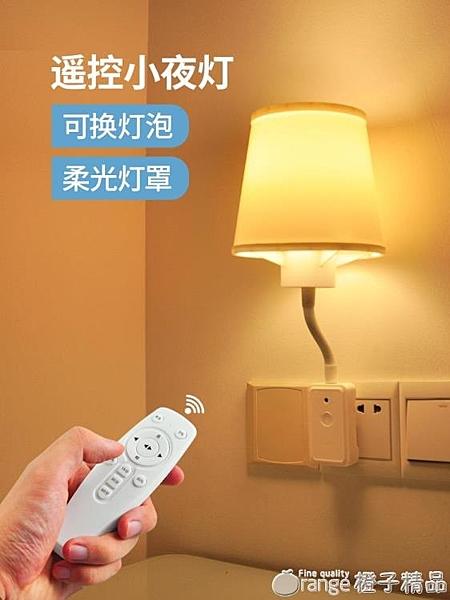 臥室嬰兒喂奶遙控調光小夜燈創意牆壁燈插座插電帶燈罩護眼睡眠燈 (橙子精品)