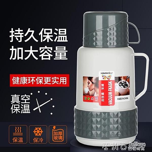 保溫水壺家用戶外水杯車載男運動旅行便攜大容量保溫壺暖瓶熱水壺 茱莉亞