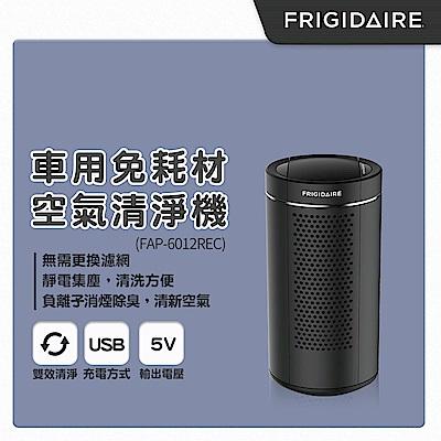 富及第Frigidaire 車用免耗材空氣清淨機 FAP-6012REC 黑
