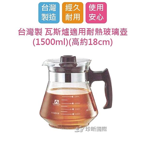 免運【用昕】台灣製 GLASSHOUSE 瓦斯爐適用耐熱玻璃壺【1500ml】(高約18cm)/玻璃壺