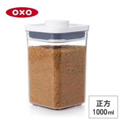 美國OXO POP AS正方按壓保鮮盒1L(快)