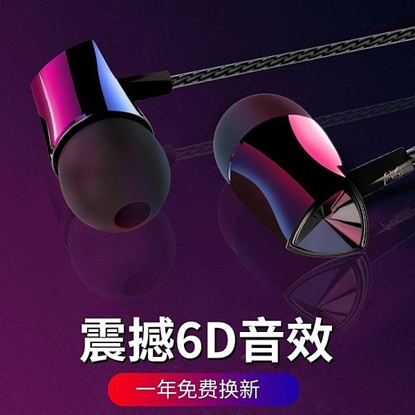 有線耳機 喜思黎 x3耳機入耳式重低音炮手機有線耳塞安卓hifi線控帶麥全民k歌