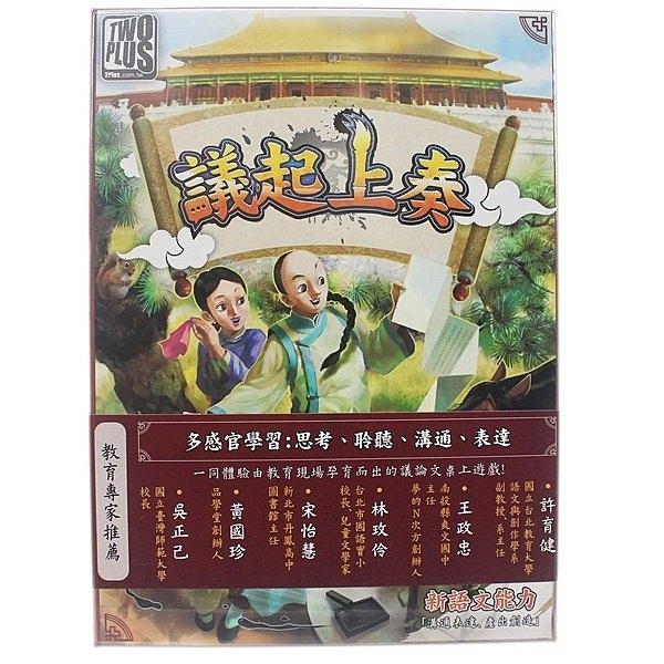 2 PLUS 議起上奏 桌遊 Z623/一盒入(定550) 大富翁桌遊系列 (繁體中文版) 108課綱適用 桌上遊戲