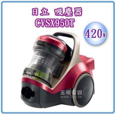 (可議價)日立420W免紙袋吸塵器 CVSX950T