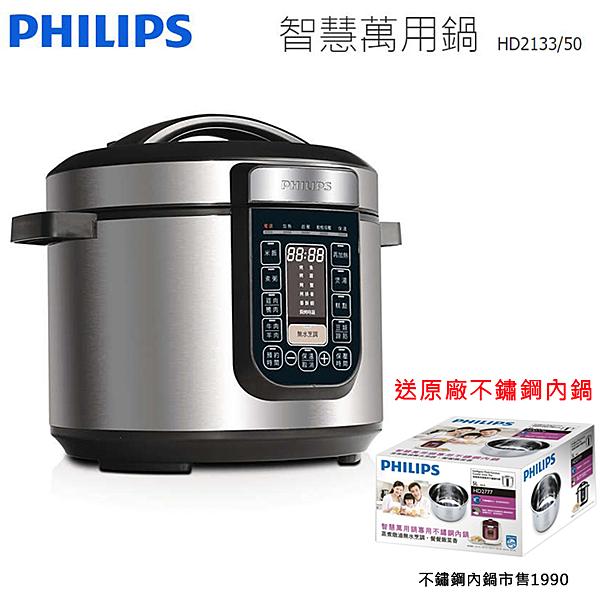 PHILIPS飛利浦智慧萬用鍋附食譜 HD2133+原廠304不鏽鋼內鍋
