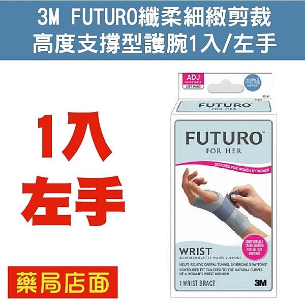 3M FUTURO纖柔細緻剪裁-高度支撐型護腕1入/左手 元氣健康館