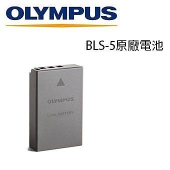 [EYE DC] Olympus 原廠配件 BLS5 BLS-50 鋰電池 適 E-M10/E-P3/E-PM1/STYLUS 1/E-PL5 / E-PL6