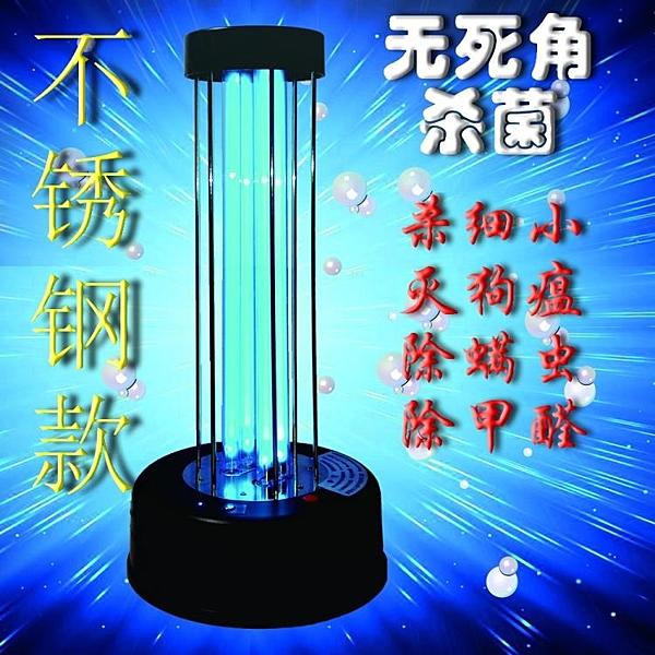 消毒燈UVC紫外線殺菌消毒燈臭氧除蟎滅菌燈便攜 牛年新年全館免運