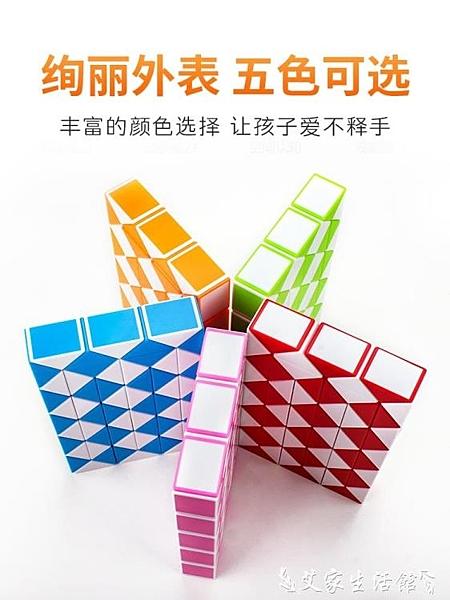 魔術方塊兒童百變魔尺24段36段48/72段節幼兒園益智玩具二階魔方初學者 交換禮物
