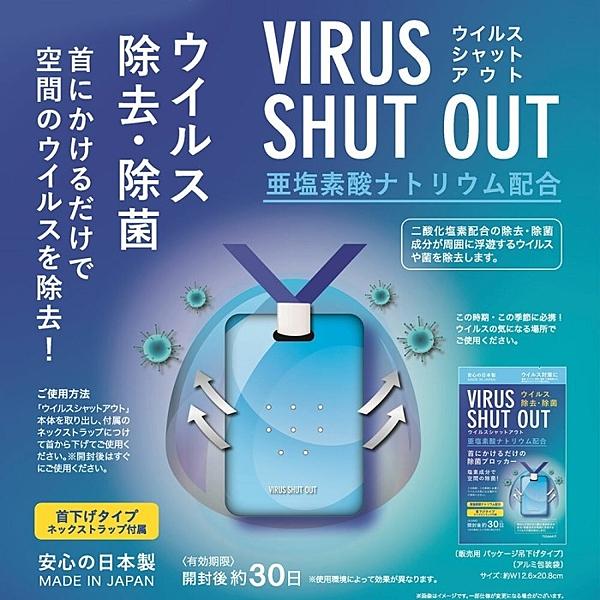 TOAMIT TVSO-01 滅菌防疫掛頸除菌卡 隨身攜帶真方便 隱形口罩 小孩 大人 皆可使用 日本代購