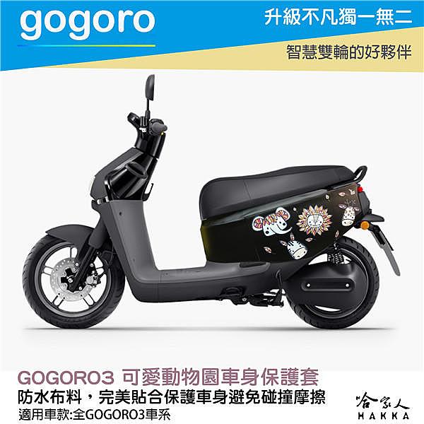 gogoro 3 可愛動物園 車身防刮套 狗衣 防刮套 防塵套 保護套 車罩 車套 兔子 GOGORO 哈家人