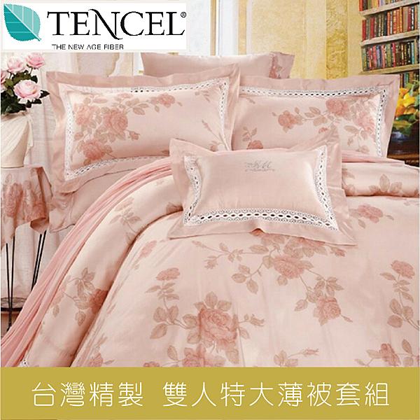 【紐巴倫-粉】100%天絲.雙人特大床包薄被套組6*7 全程台灣印染精製