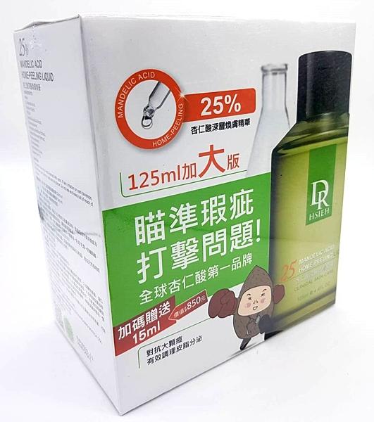 達特醫 Dr.Hsieh / Dr.H 25%杏仁酸深層煥膚精華液 125ml+15ml
