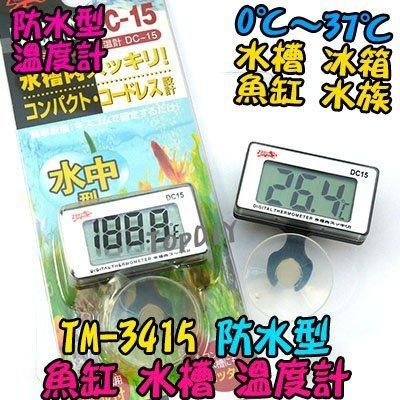 【8階堂】TM-3415 防水型 潛水溫度計 魚缸溫度計 冰箱溫度計 測量溫度 水族 電子溫度計 冰櫃溫度計