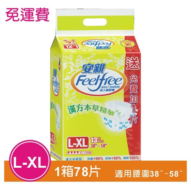 安親漢方草本成人紙尿褲箱購L~XL78【廠商直送免運】