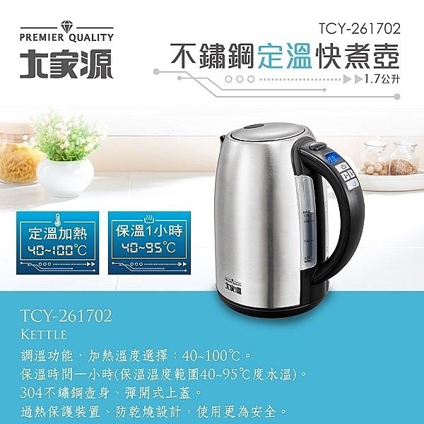【艾來家電】【分期0利率+免運】大家源 不銹鋼定溫快煮壺 TCY-261702