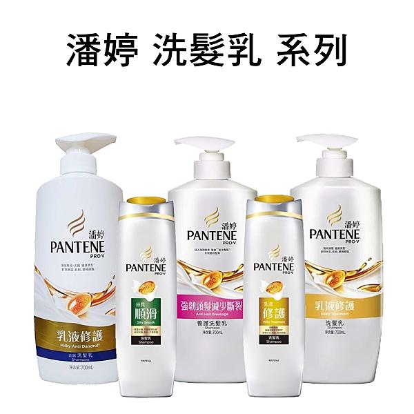 洗髮乳 潤髮乳 潘婷洗髮乳-乳液修護 去屑洗髮乳 強韌髮質 養護洗髮乳 絲質順滑700ml 400ml