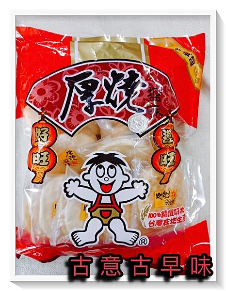 古意古早味 米果-厚燒鹽味分享包 (250公克/包) 懷舊零食 仙貝 人旺 氣旺 旺旺 台灣製 餅乾
