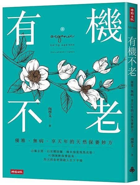 有機不老:優雅、無病、享天年的天然保養妙方【城邦讀書花園】