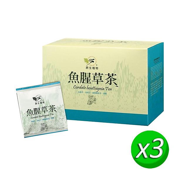 台東原生魚腥草茶(5g*20包/盒) x3盒