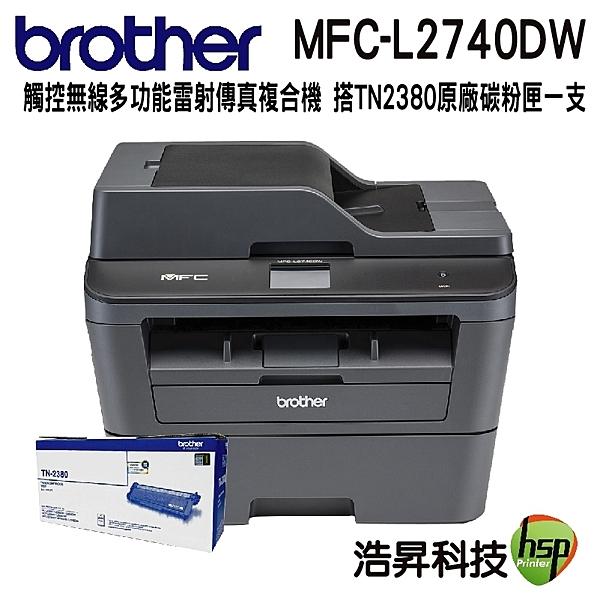 【搭TN-2380原廠高量碳粉匣一支】Brother MFC-L2740DW 觸控無線多功能雷射傳真複合機