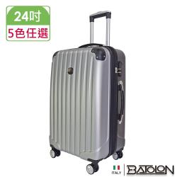 BATOLON寶龍  24吋  典雅雙色TSA鎖加大ABS硬殼箱/行李箱 (5色任選)