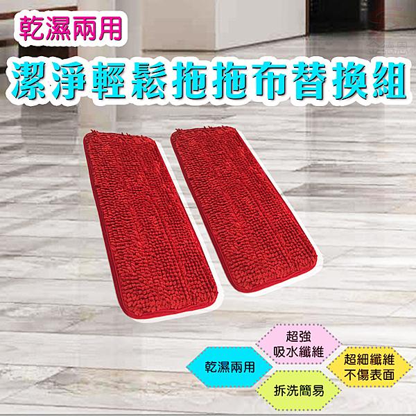 金德恩 台灣製造 潔淨乾濕兩用平板輕鬆拖拖布替換組1包2入/魔術拖