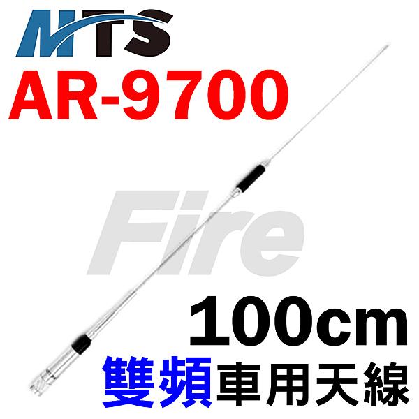 MTS AR-9700 雙頻 車用天線 車天線 無線電 對講機 AR9700 雙頻天線 天線