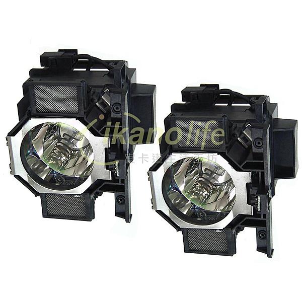 EPSON-原廠投影機燈泡-雙燈ELPLP73/ 適用機型EB-Z8355、EB-Z8455WU