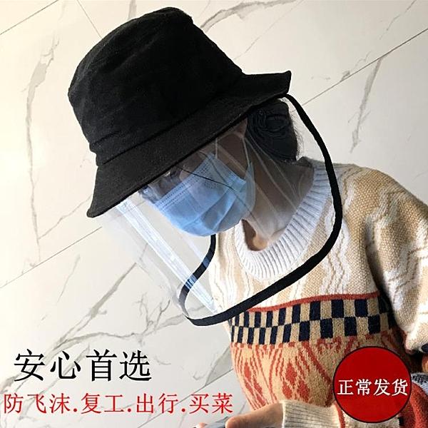 防飛沫漁夫帽子女韓版潮百搭防護帽子全面防護罩帽防塵防曬遮陽帽 蘿莉小腳丫