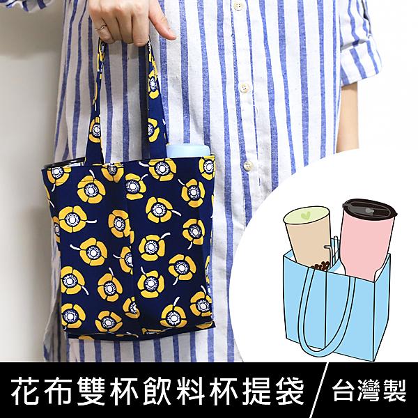 【網路/直營門市限定】珠友 SC-10057 台灣花布雙杯套飲料杯提袋/提把飲料袋/手提飲料杯袋