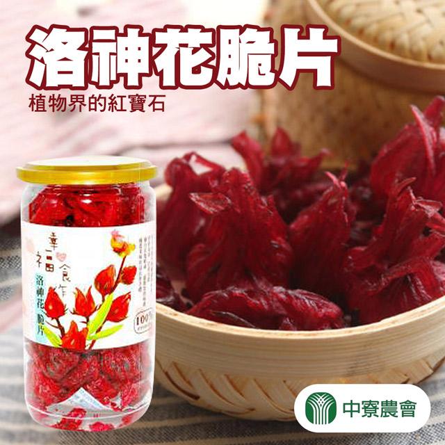 中寮農會 洛神花脆片-120g-罐  (2瓶一組)