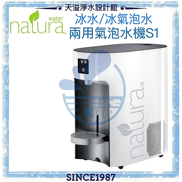 【滿額贈】【yaffle亞爾浦】NATURA S1 酒窖/客房/貴賓室用氣泡水機【贈全台安裝服務】